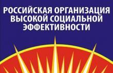 """""""Российская организация высокой социальной эффективности"""""""