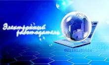 Внедрение Электронного правительства в Комсомольске-на-Амуре