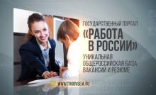 работа в россии